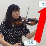 奈良・東大阪の楽しいバイオリン教室 りり先生のワンポイントレッスン