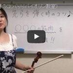 メルマガ読者さま限定【動画】先弓を弾く時のコツ