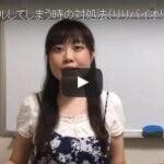 メルマガ読者さま限定【動画】弓がプルプルしてしまう時の対処法