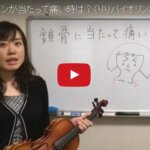 メルマガ読者さま限定【動画】鎖骨にバイオリンが当たって痛い時は?