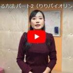 メルマガ読者さま限定【動画】音感を鍛える方法<その2>