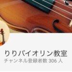 YouTubeチャンネル登録者数が300人突破!