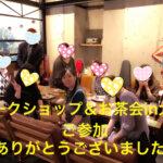 ワークショップ&お茶会 in 大阪 開催レポート♪