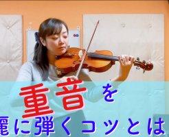 バイオリン_重音